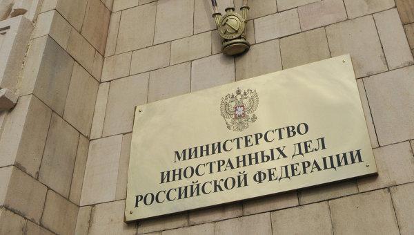 Заявление Министерства иностранных дел Российской Федерации