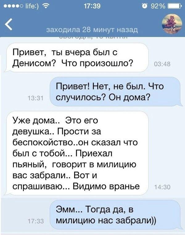 диалог про знакомство на русском