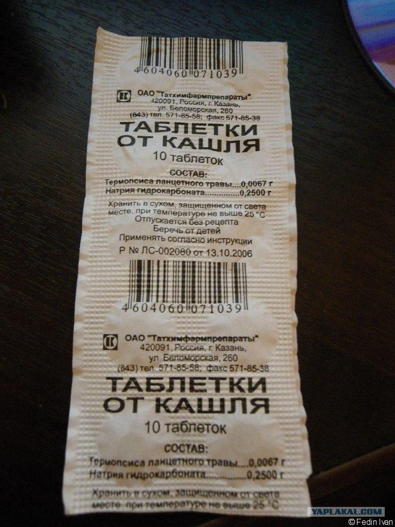 что такое таблетки лирика википедия
