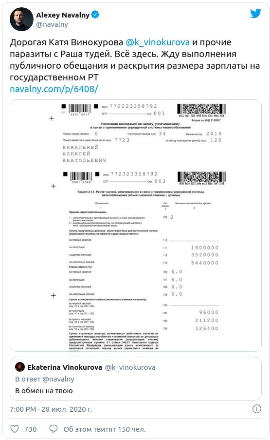 Алексей Навальный опубликовал налоговую декларацию. Он зарабатывает 450 тысяч рублей в месяц