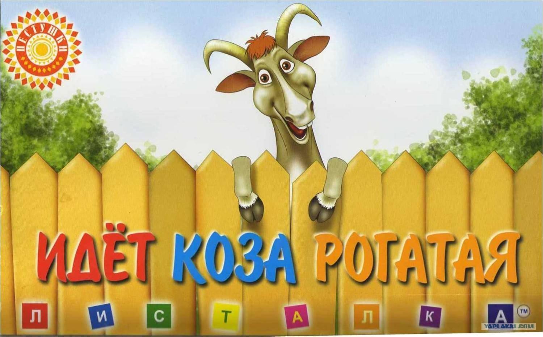 Похожие темы мультфильм про козу и