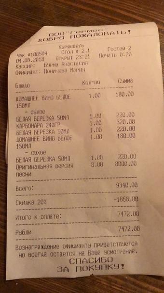 """Депутат из """"ЕР"""" Савва Коргунов отказался оплачивать счет в караоке-баре"""