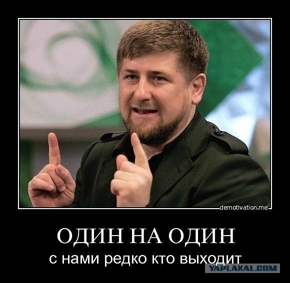 приколы про чеченцев фото