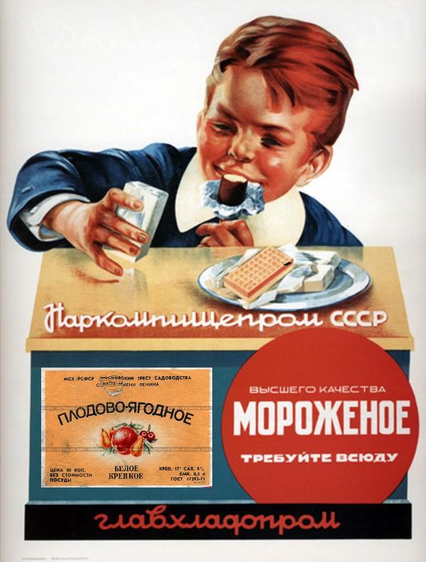 Как сделай советское мороженое 152