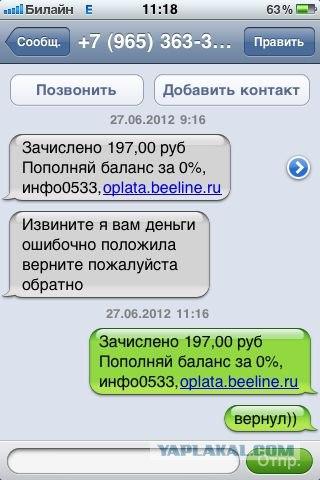 вот что прикол вам абонет перевел тысячу рублей электронной