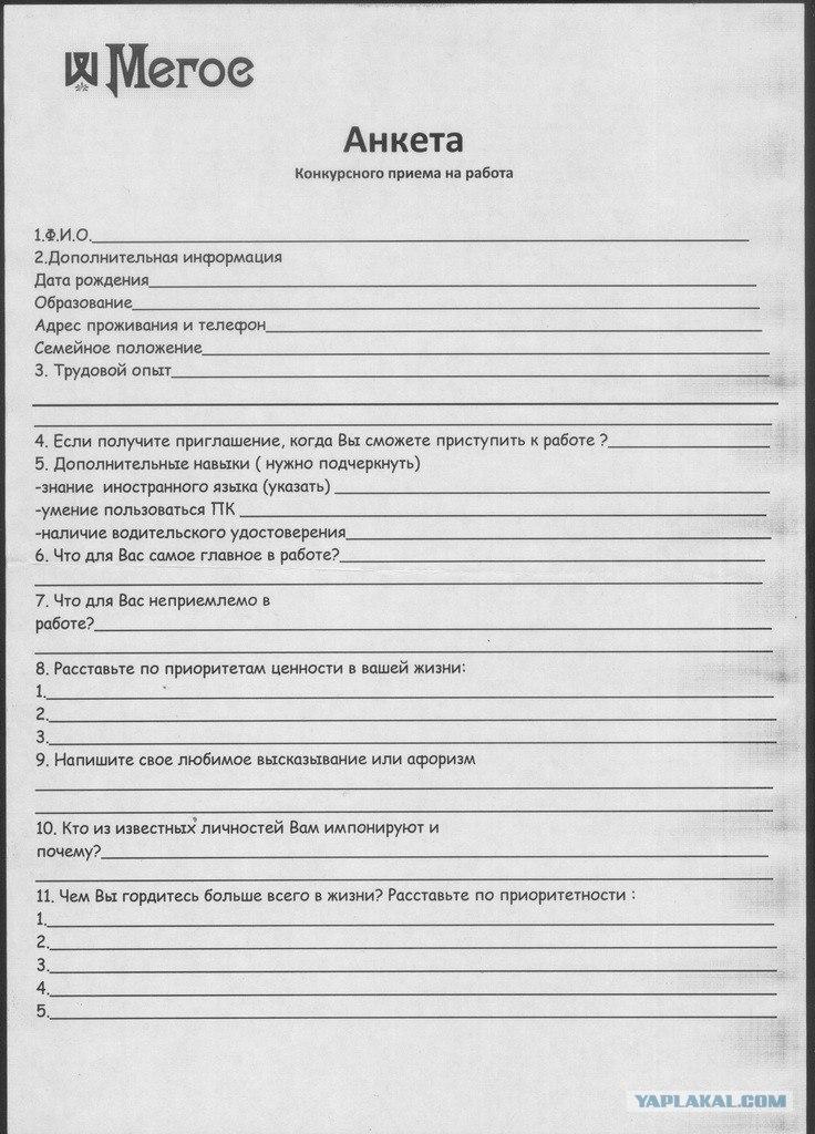 Как сделать анкету на работу 71