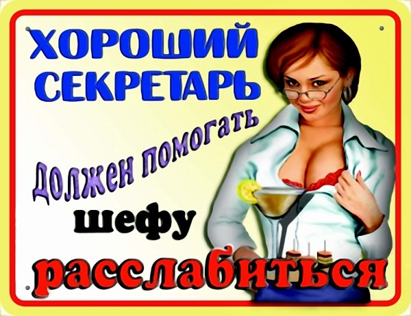 sekretarsha-otsasivaet-forum