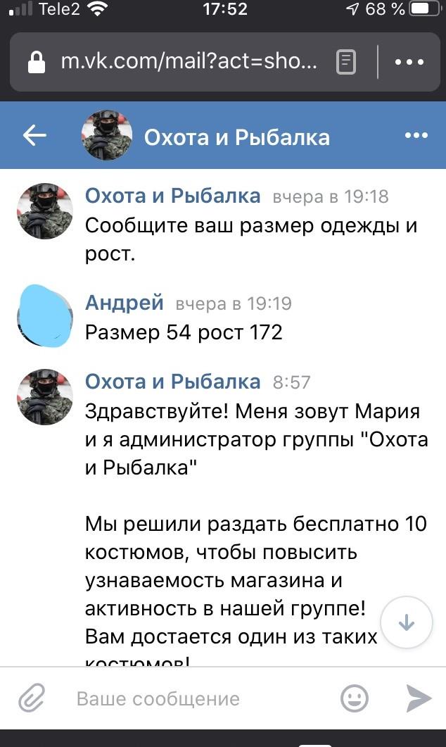"""Мошенники в ВК или о том, как я не стал счастливым обладателем халявного костюма """"ГОРКА"""""""