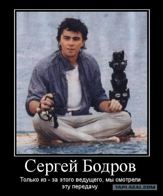 Сергей сергеевич бодров с днем