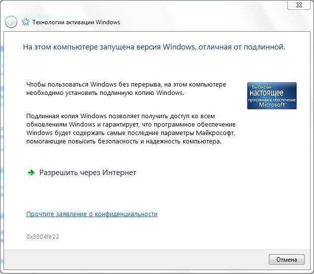 Как сделать подлинную версию windows 7 бесплатно