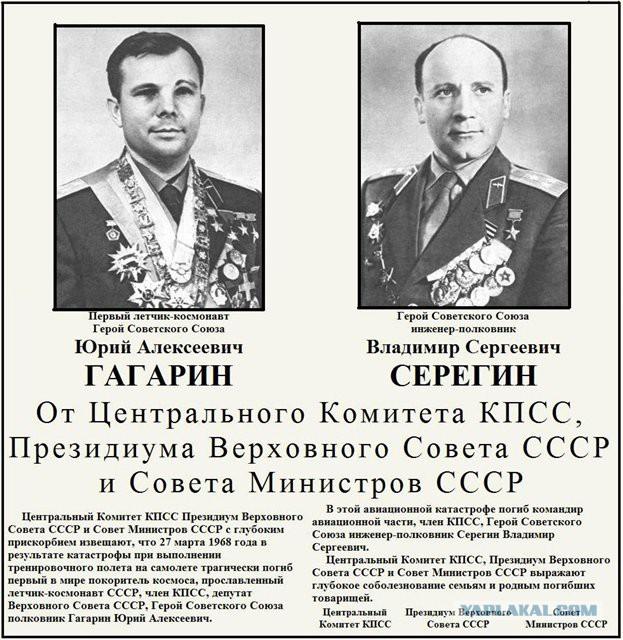 Памяти Ю.А. Гагарина и В.С. Серёгина