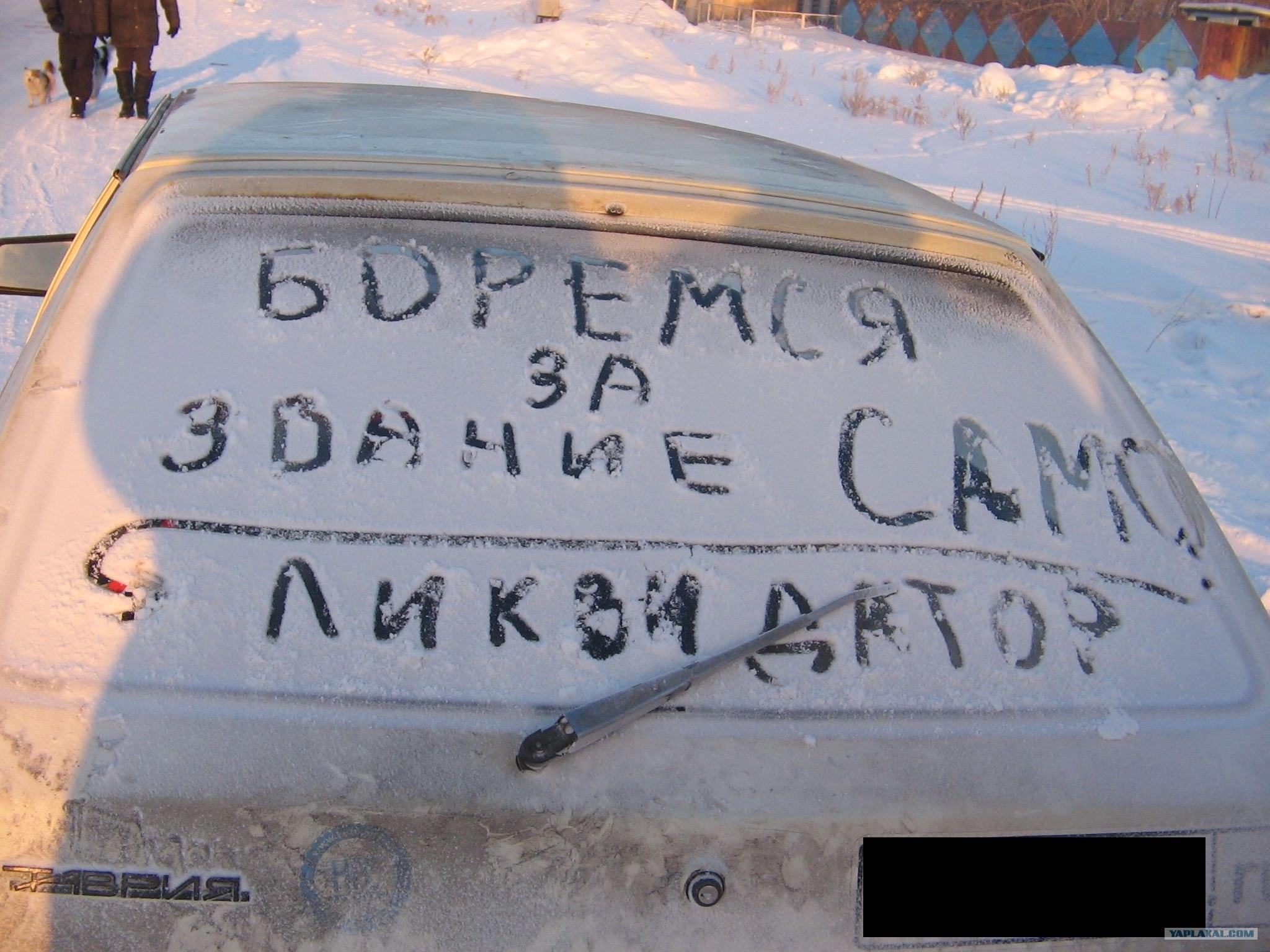 Прикольные надписи на машинах 11 фотография