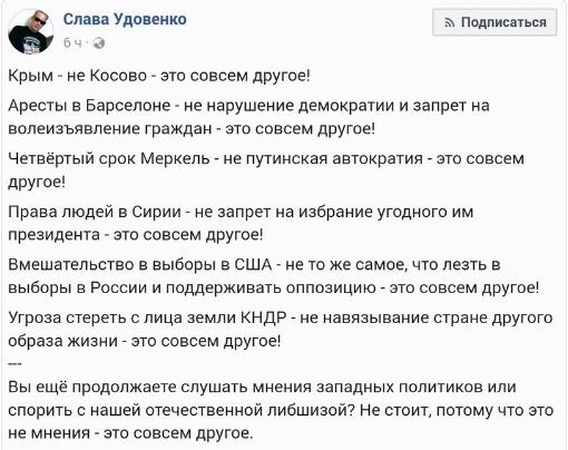 Годной политоты вам от Славы Удовенко