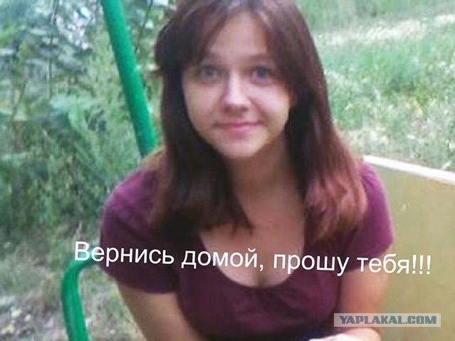 В Челябинске 14-летняя школьница пропала при странных обстоятельствах