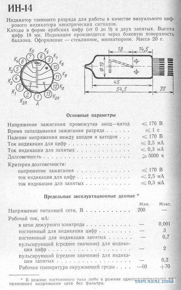 Помогите пожалуста найти параметры и схему включения газоразрядных индикаторов ИН-15А и ИН-19В? может это?