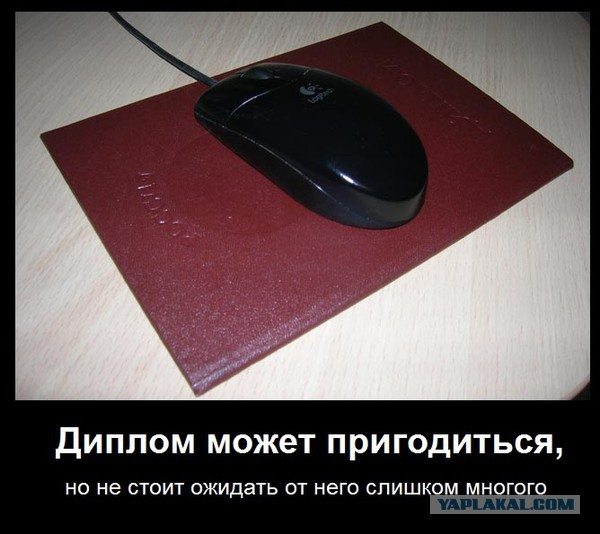 Картинки с защитой диплома прикольные  s00 yaplakal com pics pics original 8
