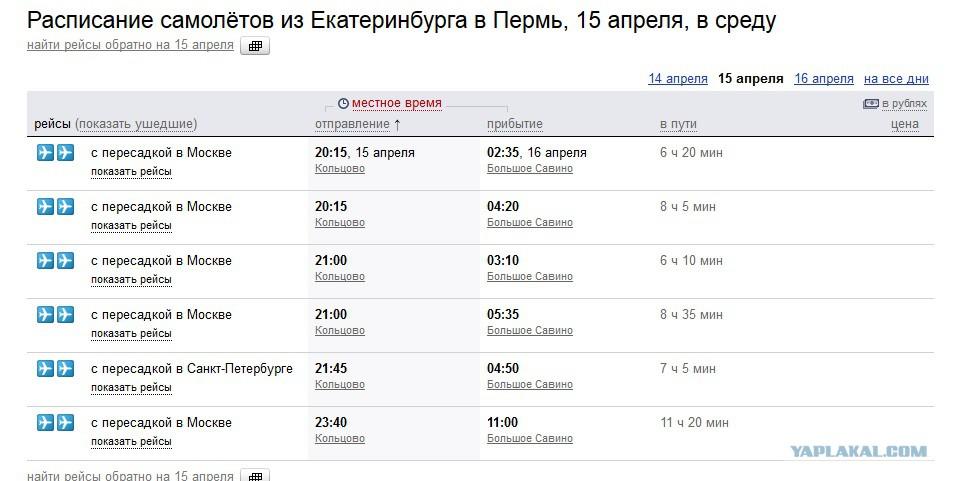 Расписание автобусов автовокзалы России  Электронный