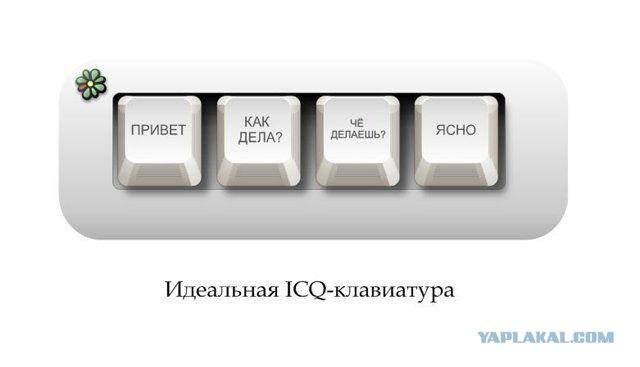 Клавиатура, заточенная под Icq