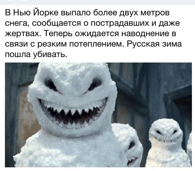 Русская зима пришла убивать