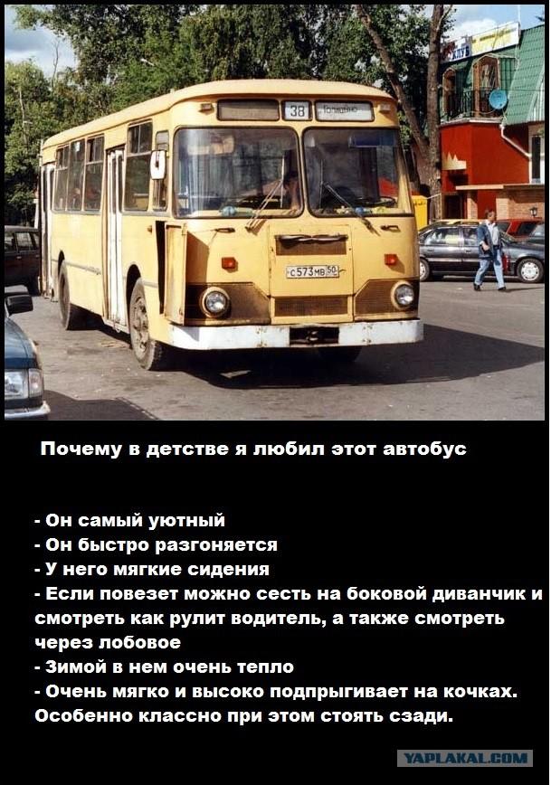 Почему я в детстве любил этот автобус