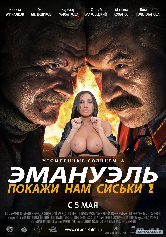Михалков покажи сиськи