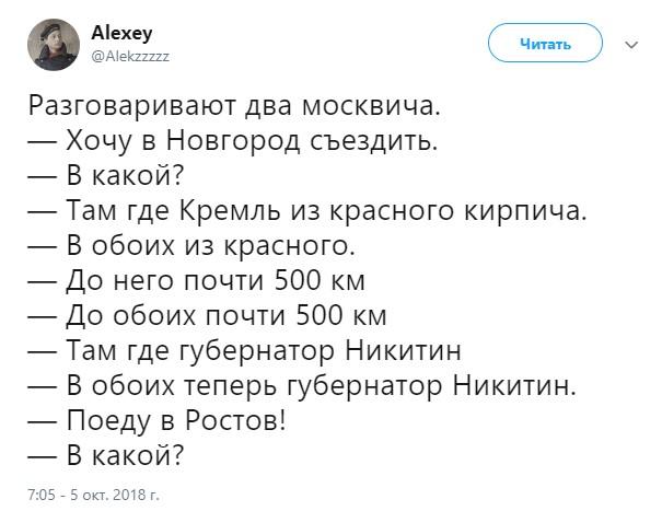 Съездил, называется, москвич в Новогород
