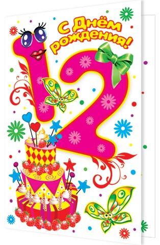 Поздравление для 12 летней девочки 45