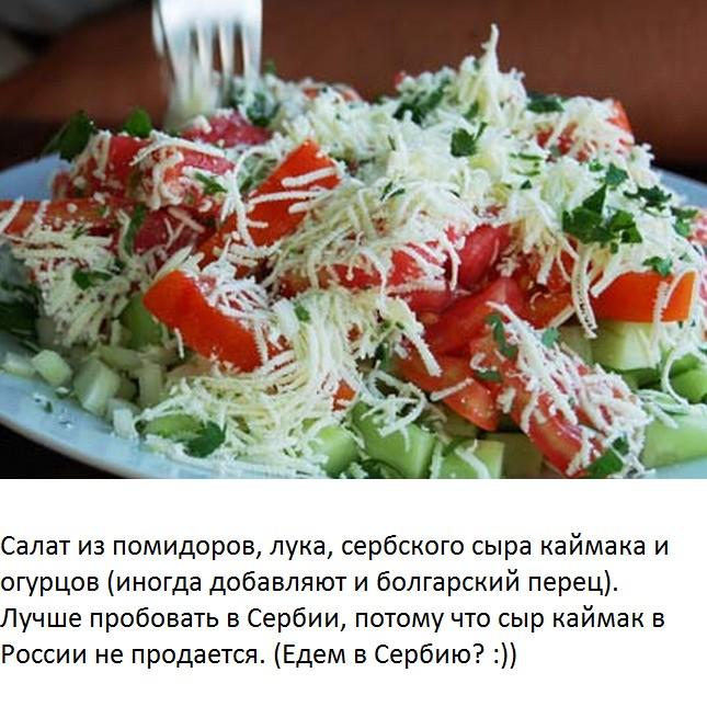 Сербская кухня рецепты салаты