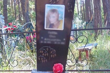 Жители Кургана раскопали могилу 17-летней девушки и сожгли ее останки