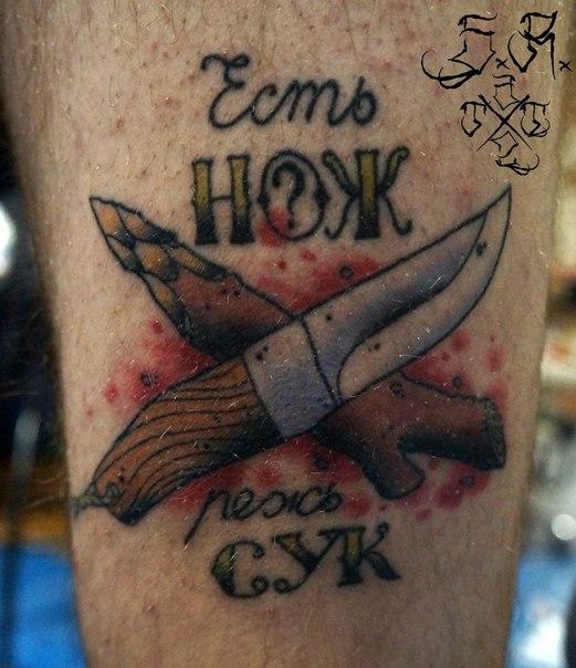 Что обозначает татуировка нож