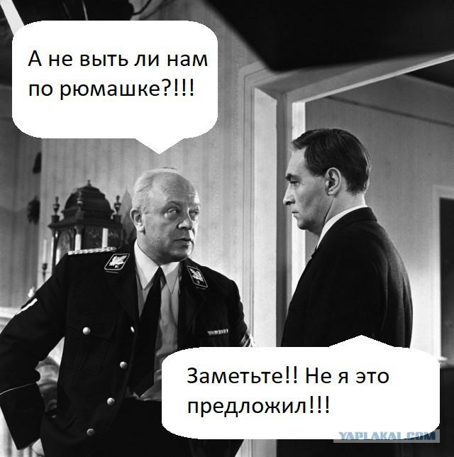 Анекдот: — Смотри у меня, а то, — подмигнул Мюллер…