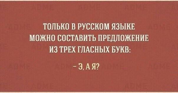 Э, а я?
