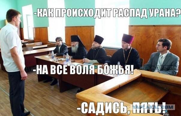 СМИ узнали о новых попытках ввести в школах курс православной культуры