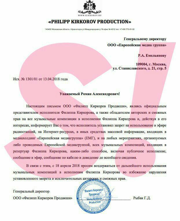 Киркоров предъявляет претензии