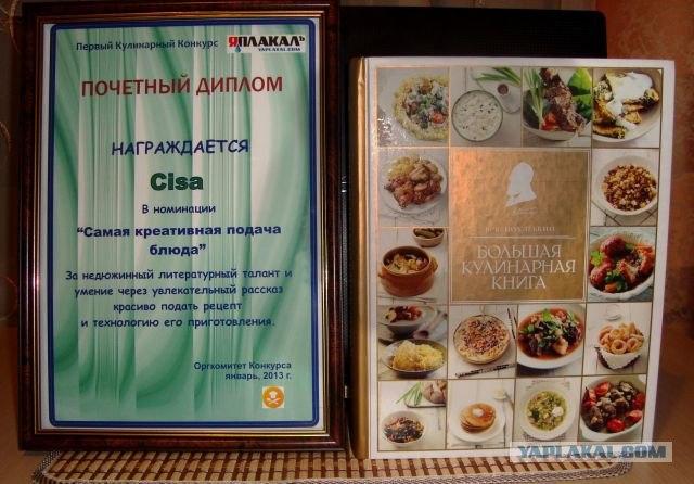 Номинации для блюд в конкурсе