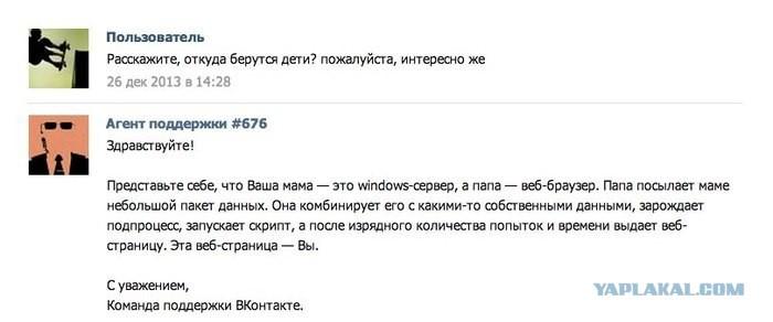 Телефон горячей линии техподдержки Вконтакте Как написать