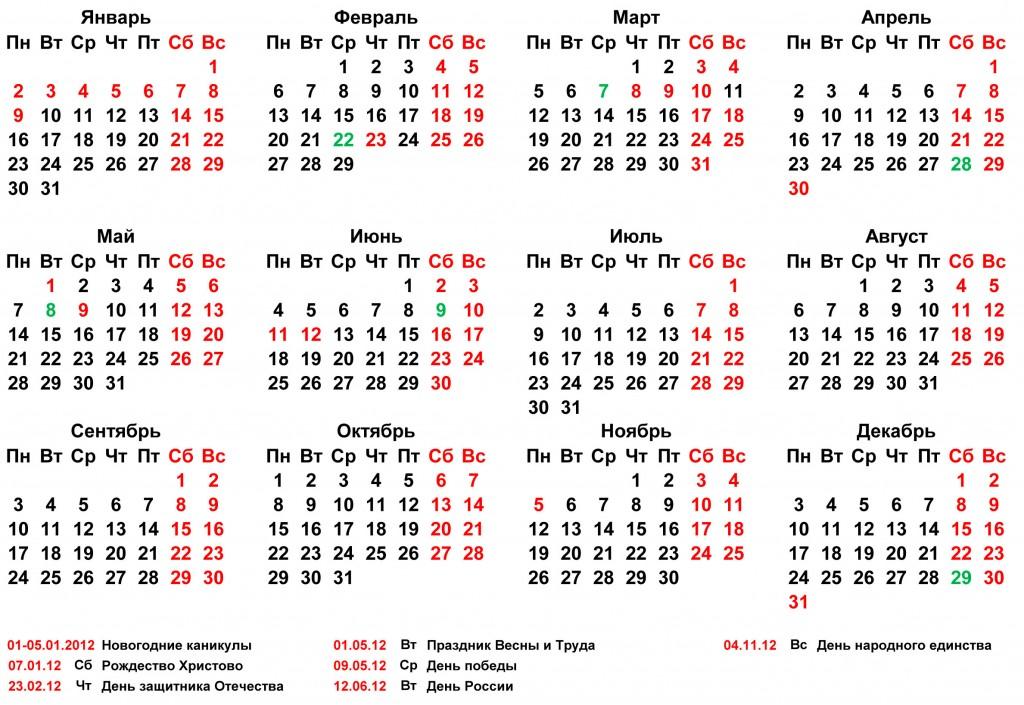 Производственный календарь на 2013 Фото.
