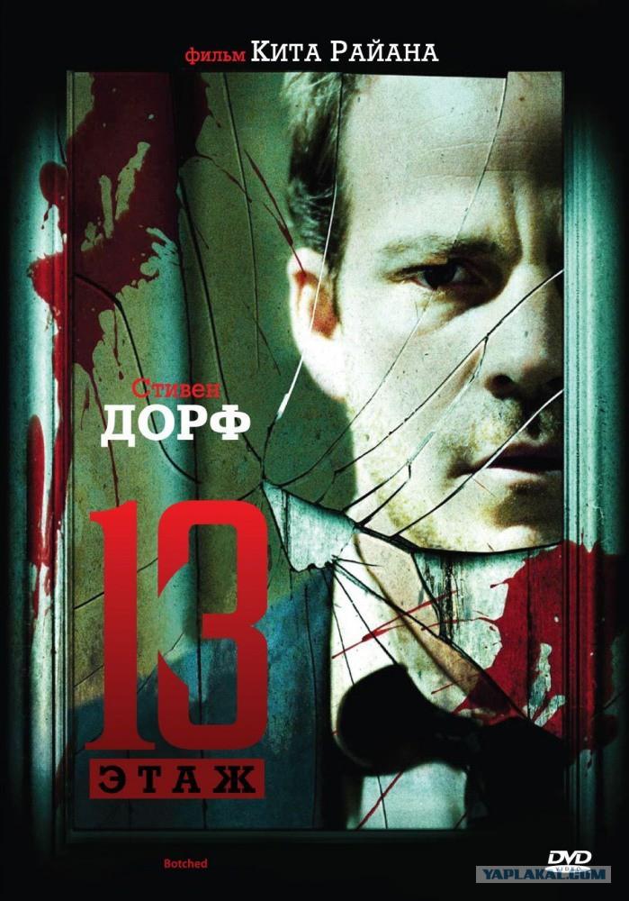 Тринадцатый этаж (1999) скачать торрентом фильм бесплатно.