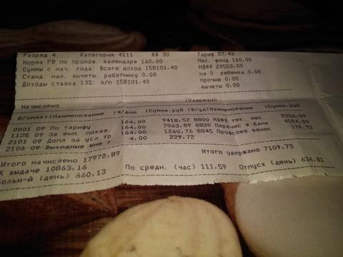 В Челнах работника завода уволили после публикации расчетного листа с зарплатой