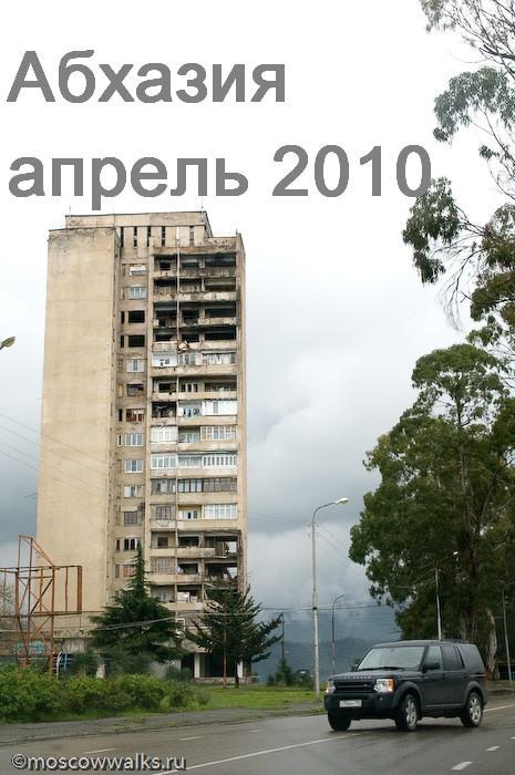 Абхазия в апреле этого года