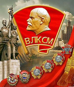 Картинки по запросу КОМСОМОЛ КАРТИНКИ