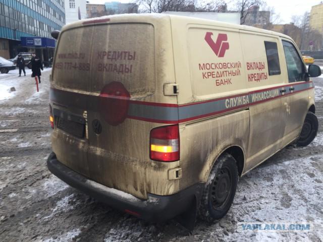 Быдло-инкассатор из Московского Кредитного Банка
