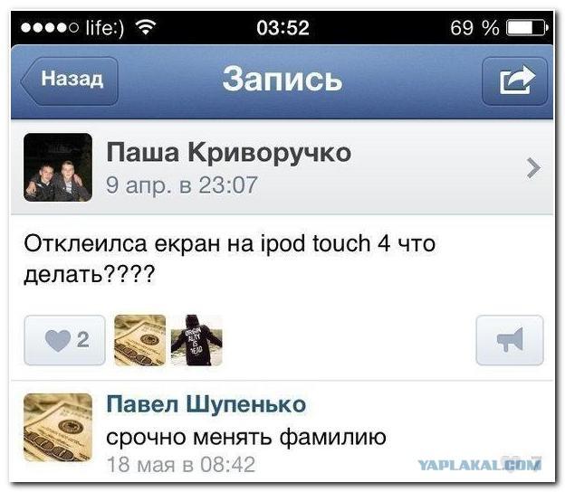 Улыбнуло - 1 ))) - Страница 39 4283598