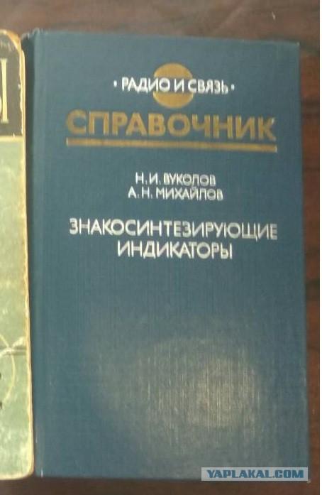 Книга ламповая