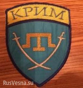 Сформированный из исламистов батальон «Крым»