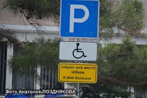 Статья нарушающая не занимать парковочные места для всех Если это