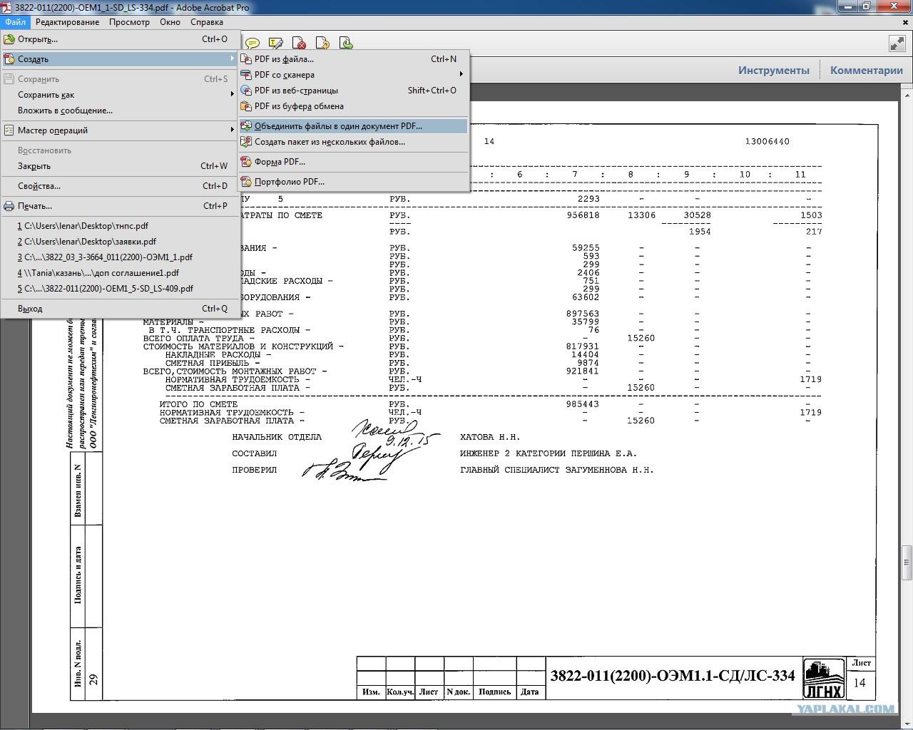 Объединение или слияние файлов в один файл PDF в Adobe Acrobat DC 93
