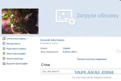 Запущена первая социальная сеть для украинцев