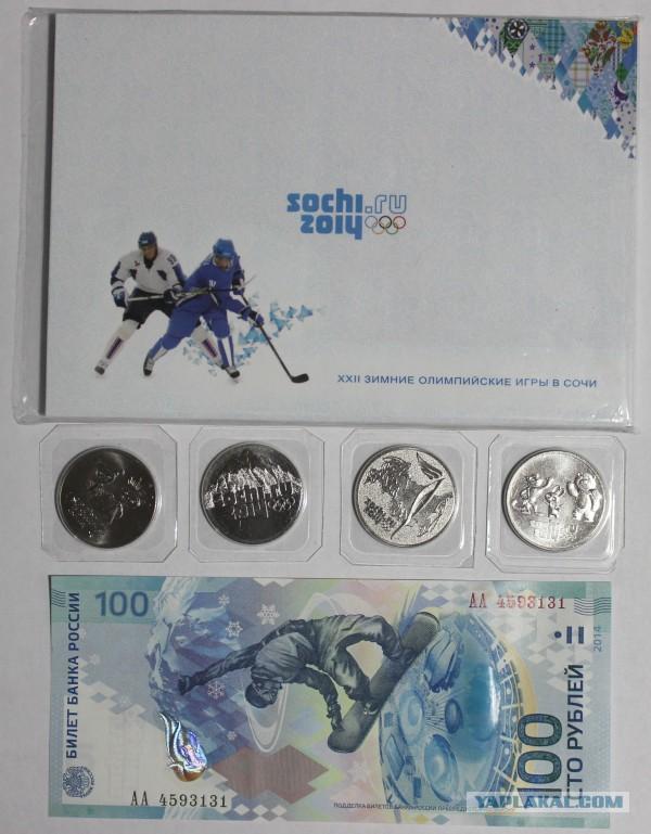 Комплект 4 монет. Альбом. 100р Купюра. Сочи 2014