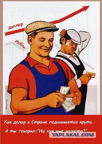 Российский рубль падает следом за ценой на нефть - Цензор.НЕТ 1518